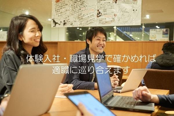 全求人で「体験入社・職場見学」できる転職サイトが登場!入社後のミスマッチを防ぐ 2番目の画像