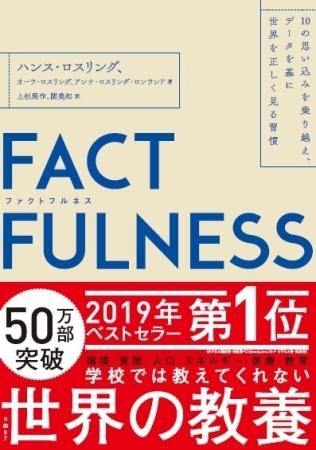 世界の教養を。ハンス・ロスリング著「FACTFULNESS」がビジネス書として異例のベストセラーに 1番目の画像