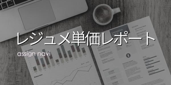ITマッチングサービスが市況分析した「ITスキルの単価」を発表。人材調達・案件・取引先開拓の担当者向け 2番目の画像