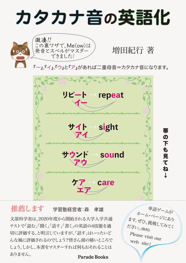 英単語を覚えるカギは「音」!カタカナ英語を正しい発音に直す書籍「カタカナ音の英語化」が発売 1番目の画像