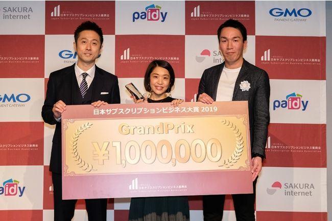 """国内ナンバー1の""""サブスク""""サービスとは?第1回「日本サブスクリプションビジネス大賞2019」で表彰 1番目の画像"""