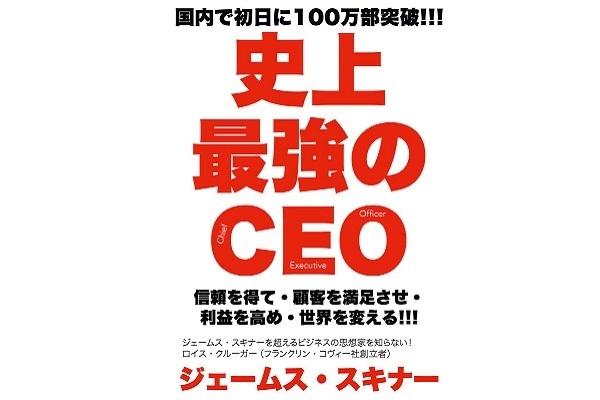 令和のビジネスバイブル「史上最強のCEO」、国内ビジネス書市場初の初版100万部で発刊 1番目の画像