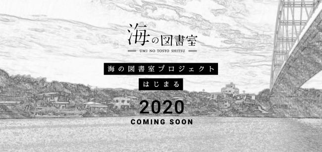 長崎県の離島・壱岐島に「海の図書室」を開設するため、本のクラウドファンディングがスタート 2番目の画像