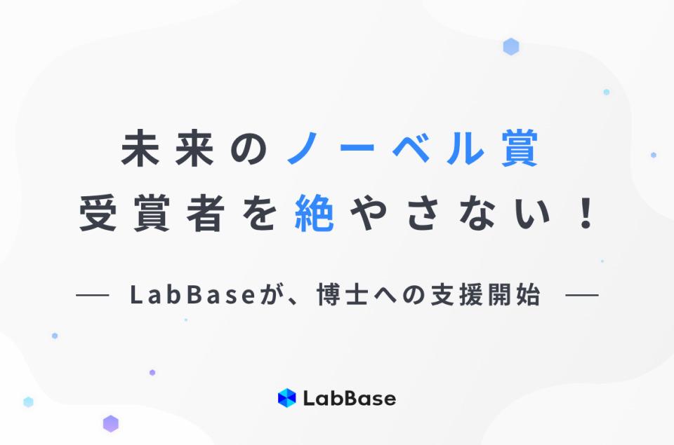 「博士=稼げない」はもう終わり!理系採用支援のLabBaseが博士人材への支援拡充 2番目の画像