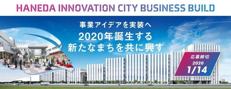 2020年夏、羽田空港にできる「HANEDA INNOVATION CITY」で実証実験の事業アイデアを募集 1番目の画像