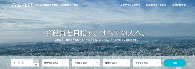 公務員採用情報を1カ所にまとめたポータルサイト「ハムなび」が公開 1番目の画像