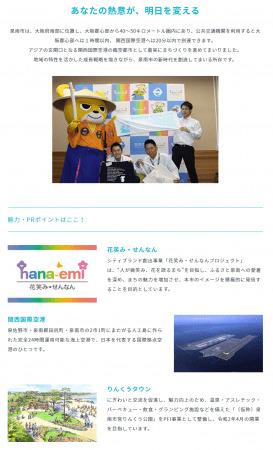 公務員採用情報を1カ所にまとめたポータルサイト「ハムなび」が公開 3番目の画像