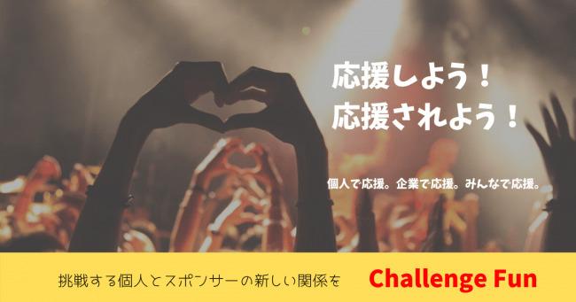 現役中学生が創業、挑戦する個人を応援するクラファンサイト「Challenge Fun」がテスト運用開始 2番目の画像