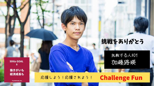 現役中学生が創業、挑戦する個人を応援するクラファンサイト「Challenge Fun」がテスト運用開始 4番目の画像