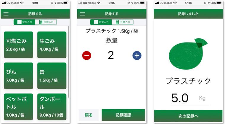 ごみ焼却大国・日本で「廃棄物量を見える化」して効率的な再資源化につなげるアプリ「GOMiCO」が登場 1番目の画像