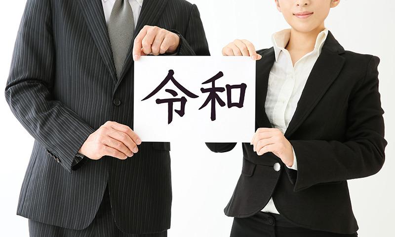 【年末年始のビジネスマナー】取引先への挨拶回りをするときに気をつけたいこと 1番目の画像