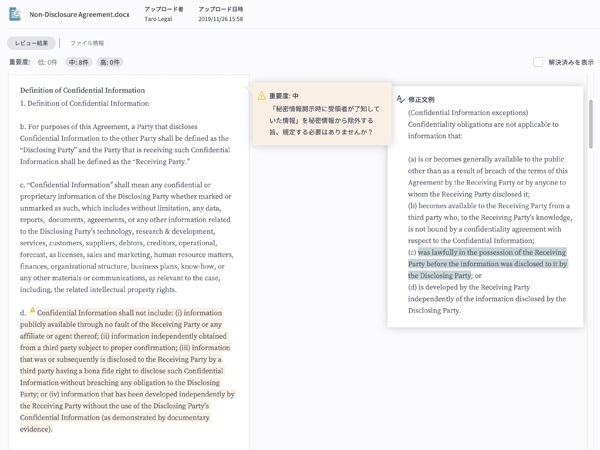 AIで瞬時に契約書レビューができるソフト「LegalForce」が英文秘密保持契約書(NDA)に対応 3番目の画像