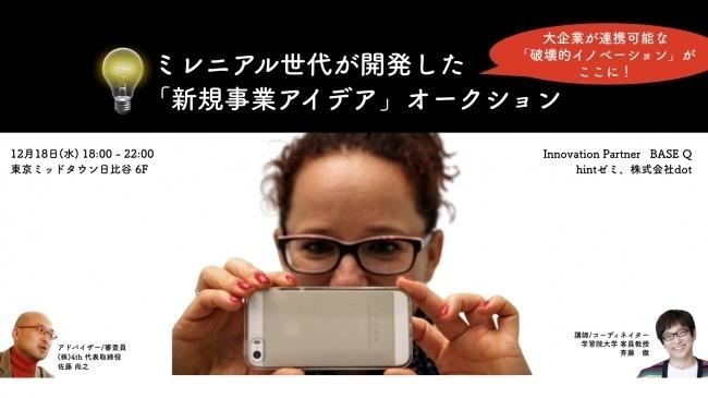 ミレニアル世代が考案した「新規事業アイデア」オークションが東京・日比谷で開催 1番目の画像