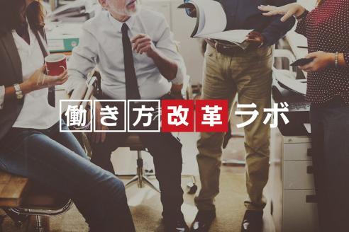 自社の働き方改革の状況を確認できるチェックシート「働き方を変える101のこと」が無料公開 2番目の画像