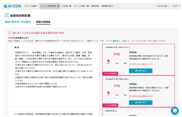 秘密保持契約書の即時チェックが月額980円で受け放題に!AI契約書チェックサービスAI-CON 2番目の画像