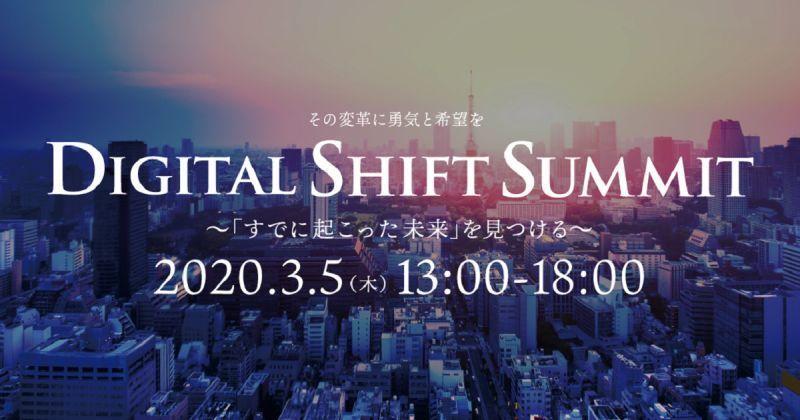 アリババCEO香山氏らが登壇 渋谷でビジネスカンファレンス「Digital Shift Summit」開催 1番目の画像