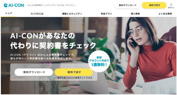 秘密保持契約書の即時チェックが月額980円で受け放題に!AI契約書チェックサービスAI-CON 1番目の画像