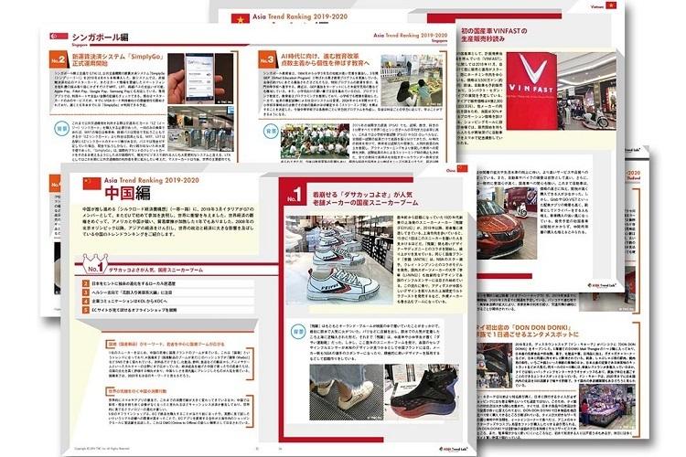 アジア8カ国の2019~2020年のトレンドは?各国の上位5位を分析レポートを発表 2番目の画像