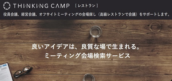 高級レストランで会議を。会場検索サイト「Thinking Camp @Restaurant」リリース 1番目の画像
