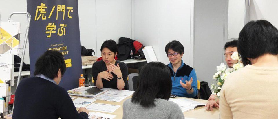【社会人対象】MBAスクール6大学合同説明会&相談会を開催 参加無料で各校教授の模擬授業を体験 2番目の画像