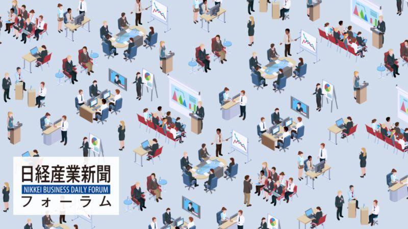 """2025年の""""大廃業時代""""に備える!日経産業新聞フォーラム「事業拡大・事業承継のためのM&A活用セミナー」国内4都市で開催 1番目の画像"""