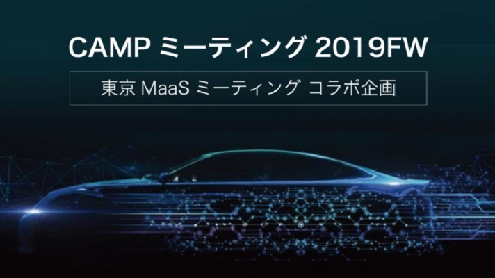 「地域密着のMaaSこそが日本を元気にする」ファーストグループ藤堂氏がMaaSを語るインタビュー動画が公開 1番目の画像