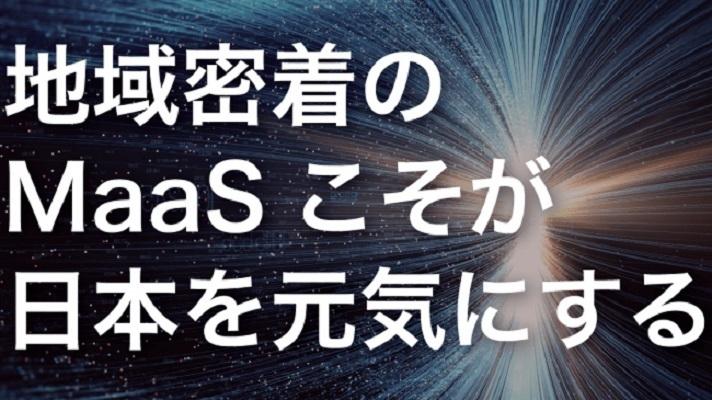 「地域密着のMaaSこそが日本を元気にする」ファーストグループ藤堂氏がMaaSを語るインタビュー動画が公開 2番目の画像