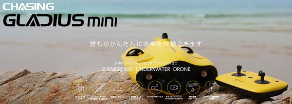 水中ドローンのCHASING社、世界最大級の民生技術の展示会「CES2020」に出展 日本人スタッフも配置 3番目の画像