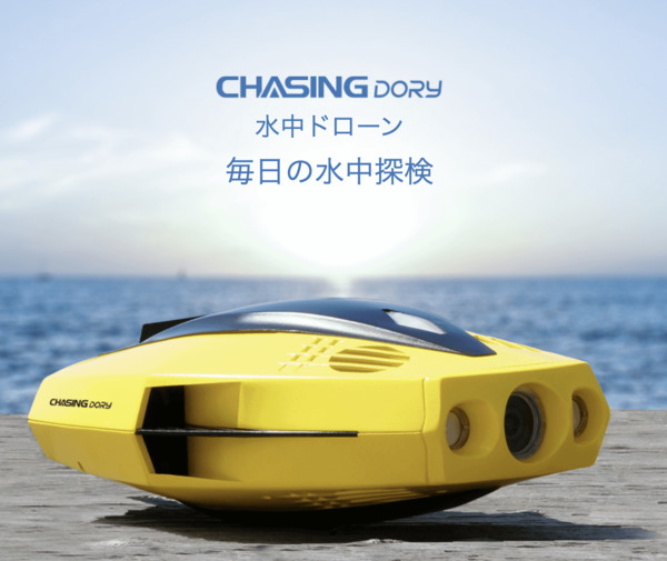 水中ドローンのCHASING社、世界最大級の民生技術の展示会「CES2020」に出展 日本人スタッフも配置 4番目の画像