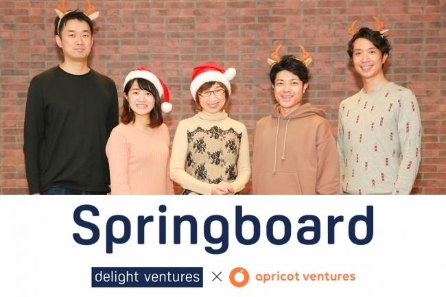 南場智子氏も参加。社会人向け2カ月間の起業支援プログラム「Springboard」開催、合格者だけが受講可の本気のプログラム 1番目の画像