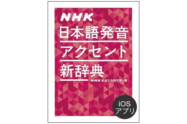 「NHK 日本語発音アクセント新辞典」のiOSアプリ版が発売 18年ぶりの大改訂、10万超の音声を収録 1番目の画像