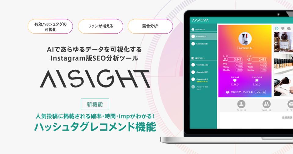 インスタ版SEO分析ツール「AISIGHT」にハッシュタグのAIレコメンド機能を追加  1番目の画像