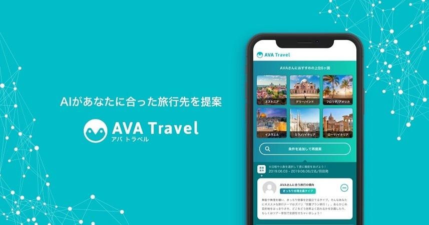 AI旅行提案サービス「AVA Travel」が「エクスペディア」と連携 自分に合った旅行先やホテル選びを 1番目の画像