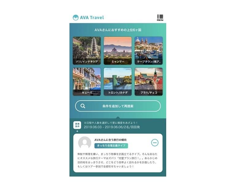 AI旅行提案サービス「AVA Travel」が「エクスペディア」と連携 自分に合った旅行先やホテル選びを 2番目の画像