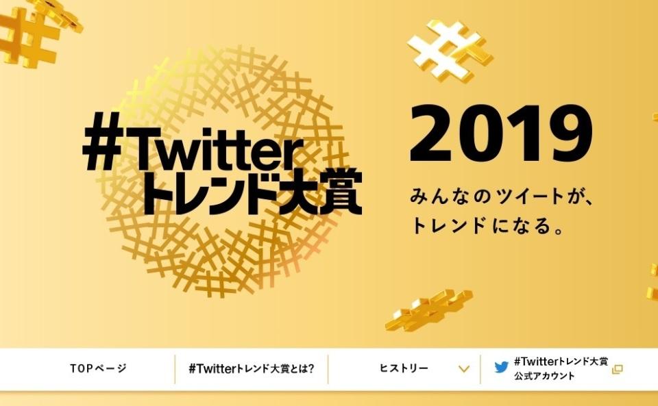 「#Twitterトレンド大賞2019」発表 トレンドワード1位は「平成最後の日」スポーツ関連ワードも 1番目の画像