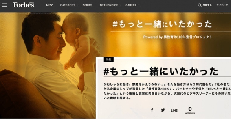 Forbes JAPAN、男性育休100%宣言をした企業トップによる育児応援動画を公開 1番目の画像