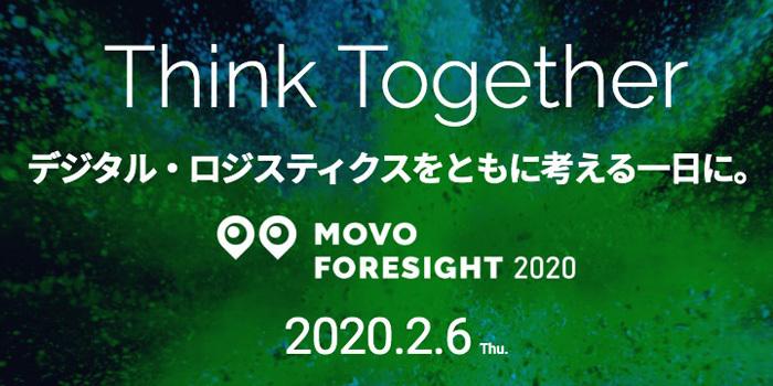 国内最大級のロジティクス・サミット「MOVO FORESIGHT 2020」が開催 日野自動車社長ら登壇 1番目の画像