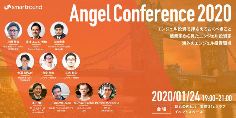 エンジェル投資家向け「Angel Conference 2020」東京・丸の内で開催 1番目の画像