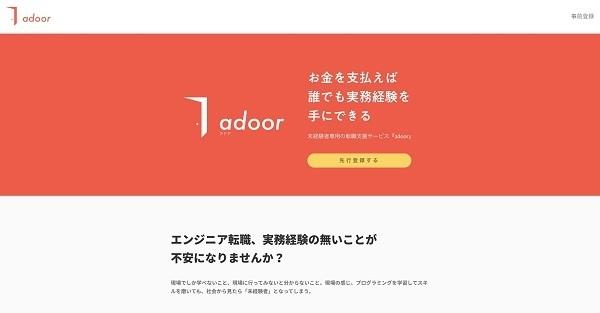 求職者がお金を払って実務経験を積む転職支援サービス「adoor」が予約受付中、今夏スタート予定 1番目の画像