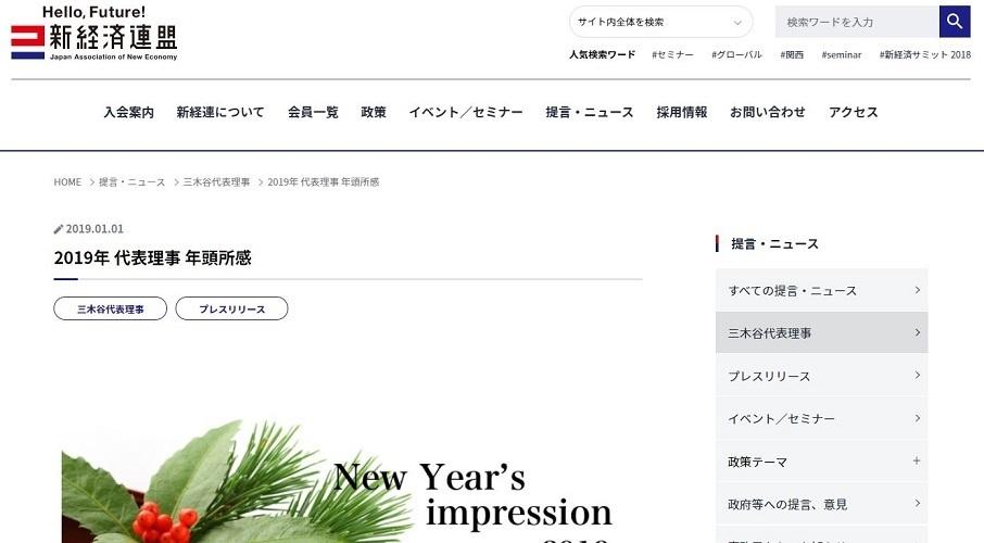 新経済連盟が代表・三木谷浩史氏の年頭所感を発表 2020年はAIとスタートアップエコシステムに重点 1番目の画像