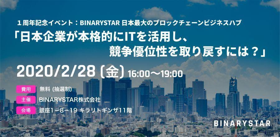「日本企業が本格的にITを活用し、競争優位性を取り戻すには?」BINARYSTAR社が講演会を開催 1番目の画像