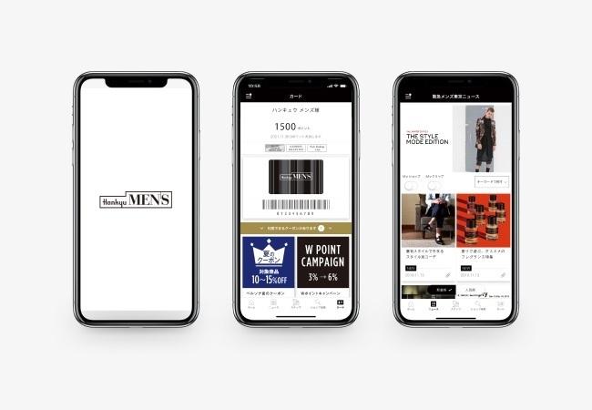 阪急メンズ東京公式アプリがリリース!自分好みのカスタマイズで旬アイテム情報をチェック 1番目の画像