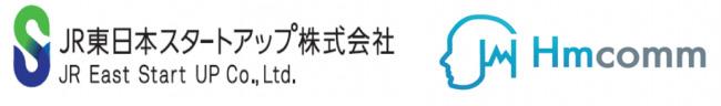 JR東日本スタートアップとHmcommが資本業務提携 人間の五感に頼った不具合判断を「異音」でシステム化 1番目の画像