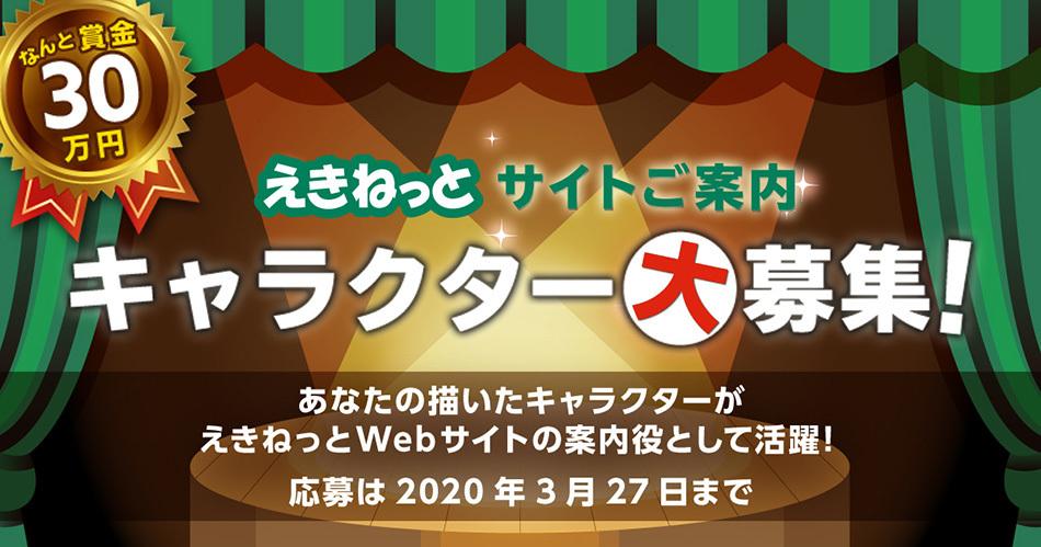 JR東日本・えきねっと案内キャラクターを一般公募中 賞金30万円「安心感を伝えられるキャラ」求む 1番目の画像