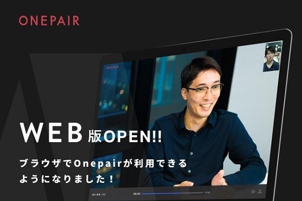企業のエースと直接話して理想の職場を探せる転職サービス「Onepair」Web版がリリース 2番目の画像