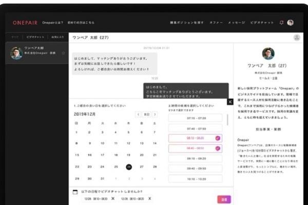 企業のエースと直接話して理想の職場を探せる転職サービス「Onepair」Web版がリリース 4番目の画像