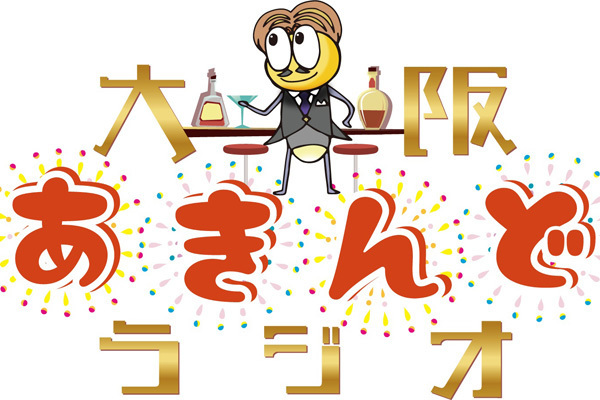 大阪を元気に!経営者のリアルな声が聴ける「経営者の音声バイブル」的ラジオがスタート 1番目の画像