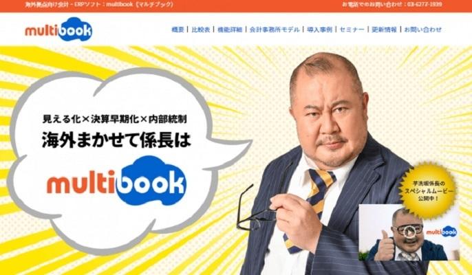 芋洗坂係長と海外クラウド会計・ERPの「multibook」がタッグ!海外業務効率化を支援 1番目の画像