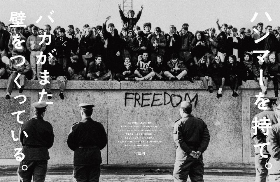 「バカがまた壁をつくっている。」宝島社、2020年企業広告 4番目の画像