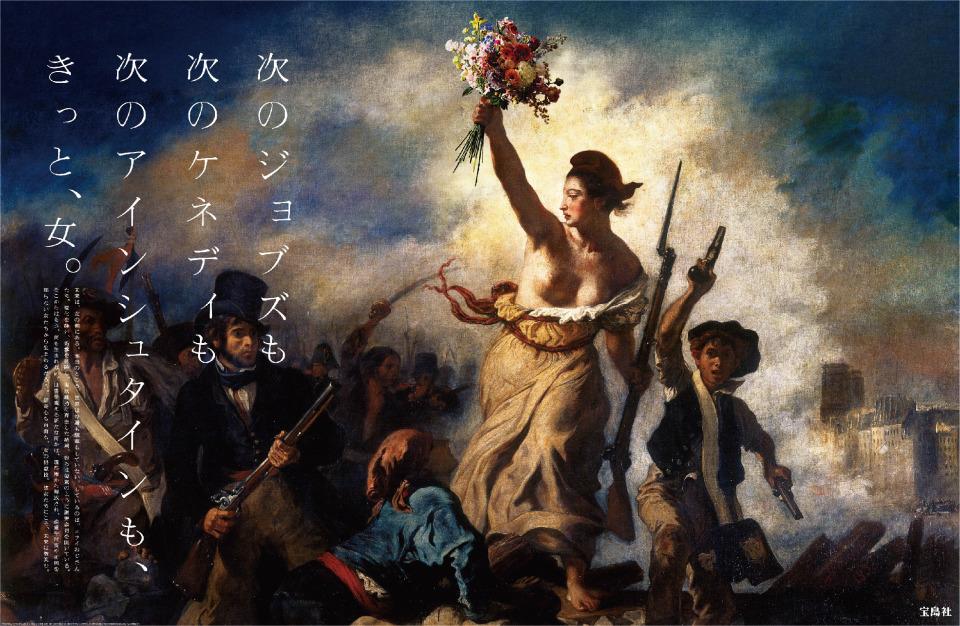 「バカがまた壁をつくっている。」宝島社、2020年企業広告 5番目の画像